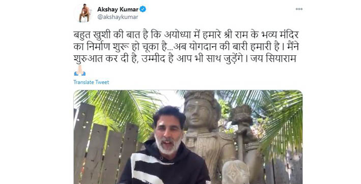 akshay kumar urges people to contribute for ram temple construction