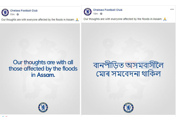 after arsenal chelsea fc expresses solidarity with the flood-affected of assam