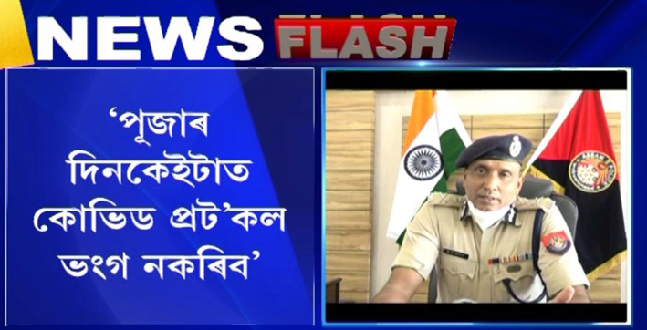 police to be strict during durga puja