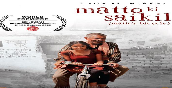 prakash jha starrer matto ki saikil to premiere at busan film festival