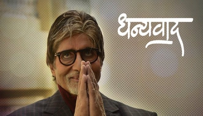 amitabh bachchan pens note to mark raksha bandhan
