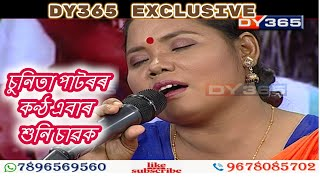 চুনিতা পাটৰ - Sunita Pator First Time in Studio || মি..