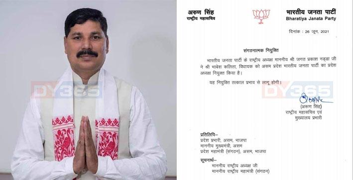 bhabesh-kalita-appointed-new-assam-bjp-president