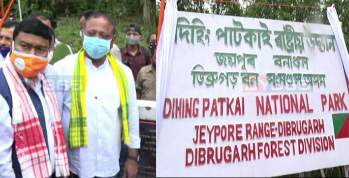 assams-7th-national-park-dihing-patkai-formally-inaugurated