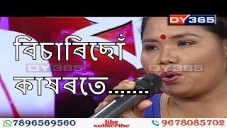 Bisarisu Kakhorote | Sunita Pator - DY365 Exclusive