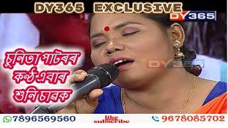 চুনিতা পাটৰ - Sunita Pator First Time in Studio || মিতুৰাণীৰ সৈতে